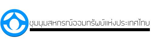 ชุมนุมสหกรณ์ออมทรัพย์แห่งประเทศไทย